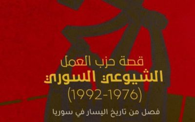 Syria's Labor Communist Party, a rich political history – Part one