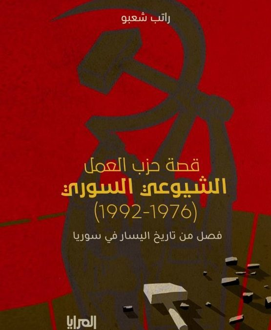 Syria's Labor Communist Party, a rich political history – Part two