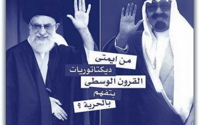 Iran and Saudi Arabia, the Conflict between the Counter-Revolutionary Forces