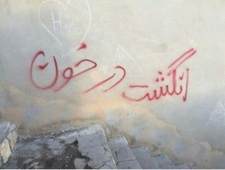 بیانیه چند تشکل کارگری درباره «تحریم» انتخابات مجلس شورای اسلامی: ما انتخابمان را کردهایم