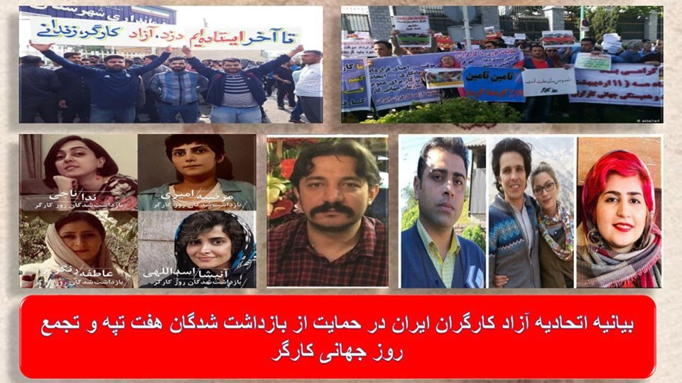 بیانیه اتحادیه آزاد کارگران ایران در حمایت از بازداشت شدگان هفت تپه و تجمع روز کارگر