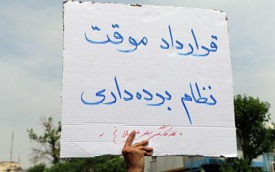 خواستههای اعتراضات و اعتصابات کارگری  در ایران چیست؟ چه موانعی بر سر راه جهت گیری سوسیالیستی  انقلابی وجود دارد؟  چه نوع همبستگی بینالمللی لازم است؟