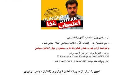 تظاهرات در پشتیبانی از فعالان کارگری و زندانیان سیاسی در ایران