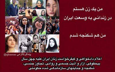 من یک زن هستم، در زندانی به وسعت ایران من هم شکنجه شدم