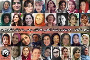 زندانیان سیاسی بند زنان زندان اوین